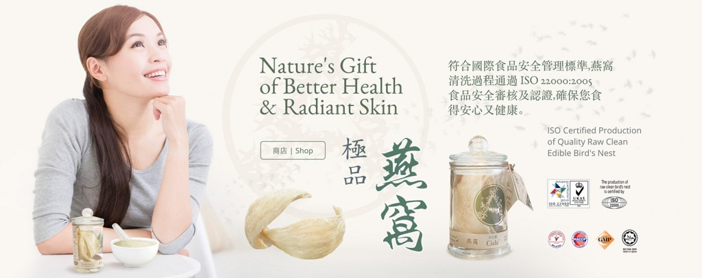 燕窩 Ya Wo Ciala edible birds nest is natures gift of better health and radiant skin